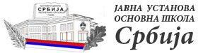 ЈУ Основна школа Србија Палe